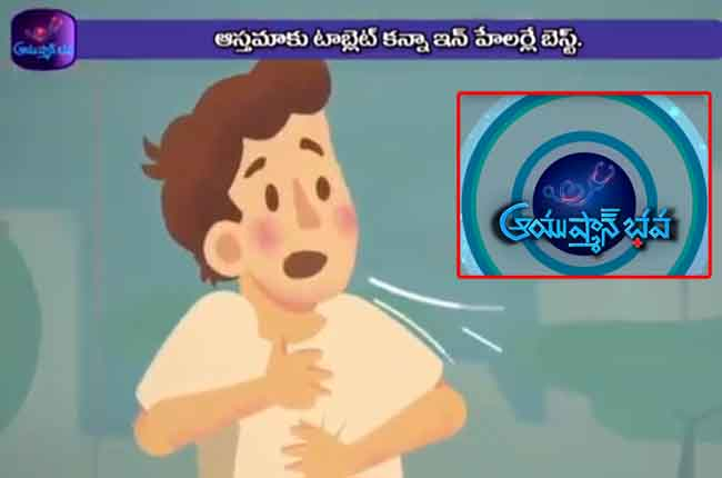 Doctors Suggestions & Health Tips For Asthama Patients   Ayushman Bhava