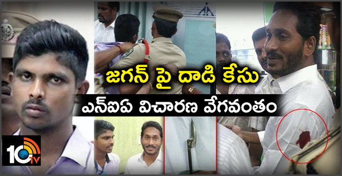 Attack on Jagan's case : speed up NIA inquiry