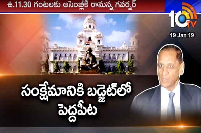Telangana Assembly 2019 Governor Speech