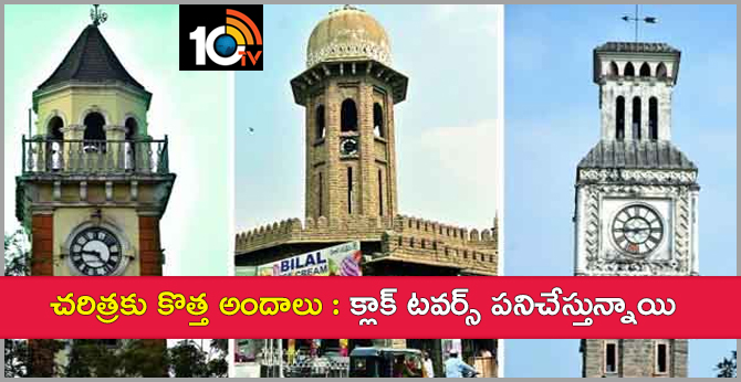 New concepts to history: GHMC actions to clock tower development in hyderabad