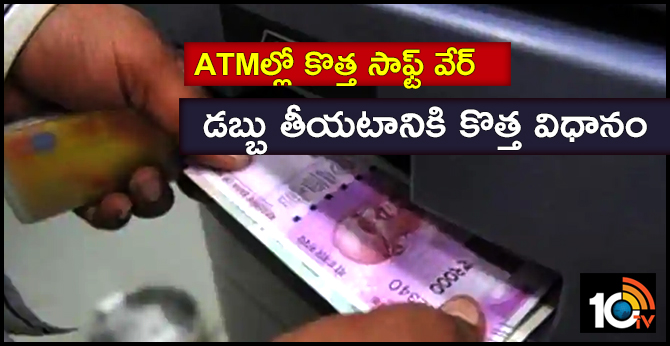 New software in ATMs, enables safe withdrawal of cash