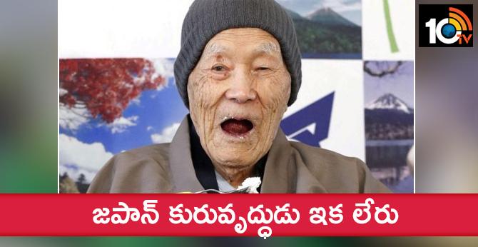World's oldest man Masazo Nonaka Died