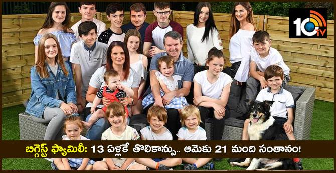 బిగ్గెస్ట్ ఫ్యామిలీ: 13 ఏళ్లకే తొలికాన్పు.. ఆమెకు 21 మంది సంతానం!