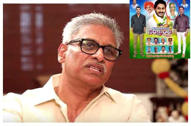 Daggubati Venkateswara Rao Join YSRCP