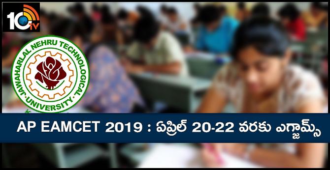 AP EAMCET 2019 : ఏప్రిల్ 20-22 వరకు ఎగ్జామ్స్