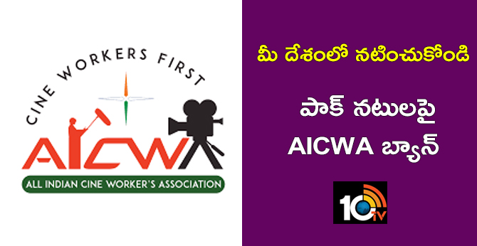 All India Cine Workers Association announce a total ban on Pakistani actors and artists working in the film industry