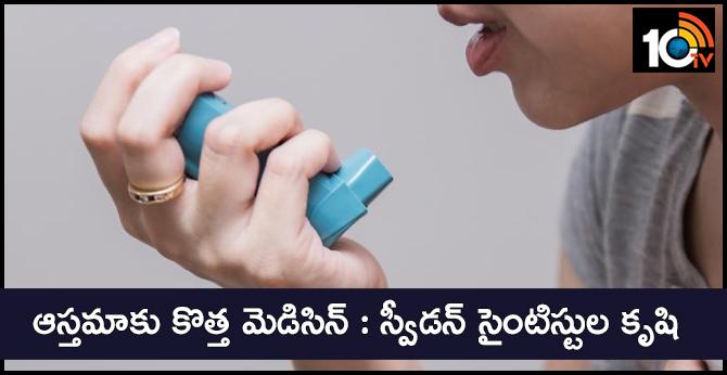 Health Tips And Diet Plans | Asthma Medicine Karolinska Institutet | Ayushman Bhava |