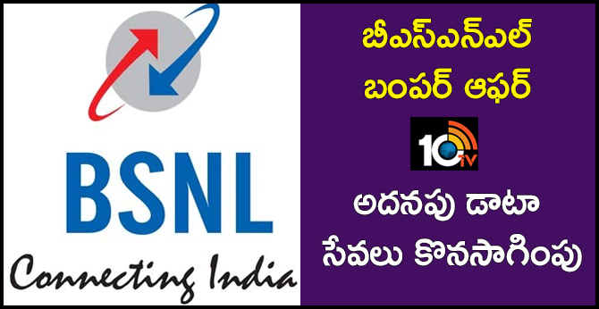 BSNL Bumper Offer : Extension of Additional Data Services