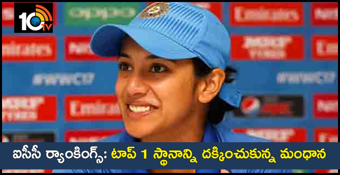Mandhana tops ICC ODI batting rankings