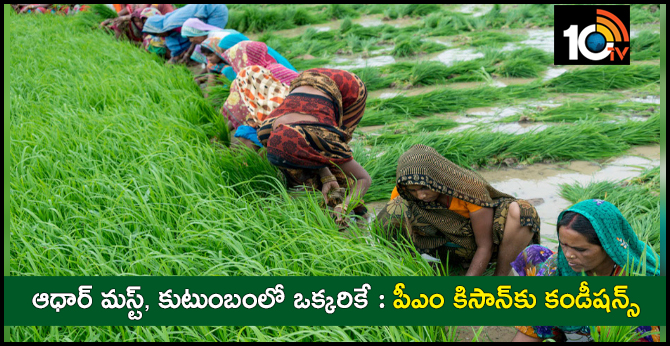 PM Kisan scheme conditions and guide lines