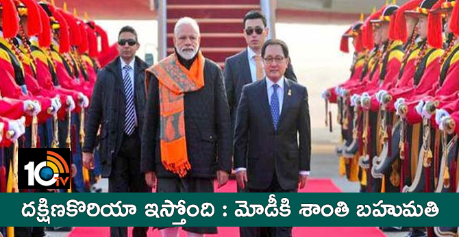 PM Modi arrives in South Korea on two-day visit to bolster strategic ties