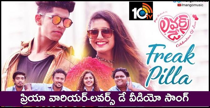 Priya Prakash Varrier Lovers Day Freak Pilla Full Video Song-10TV