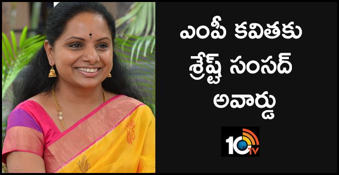 Srest Samshad Award for MP Kavitha