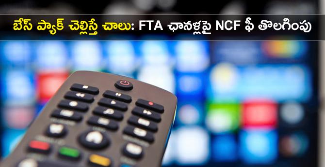 బేస్ ప్యాక్ చెల్లిస్తే చాలు: FTA ఛానళ్లపై NCF ఫీ తొలగింపు
