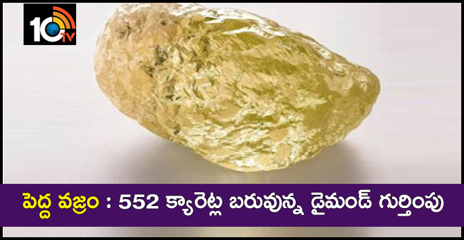 Weight of 552 carat diamond in North America