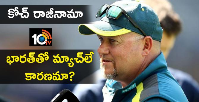 austraslia coach resigned due to india tour