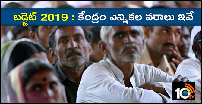 బడ్జెట్ 2019 : కేంద్రం ఎన్నికల వరాలు ఇవే