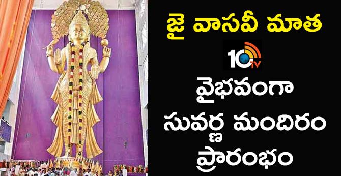 inaugurate vasavi matha statue