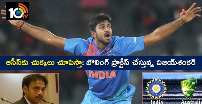 indvaus: vijay shankar wants to be a best bowler