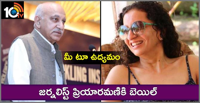 మీ టూ ఉద్యమం : జర్నలిస్ట్ ప్రియారమణికి బెయిల్