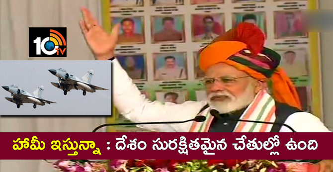 pm modi assured  the countrymen, the country is in safe hands