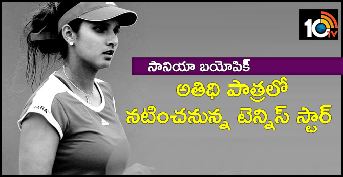 sania mirza biopic confirmed by her only
