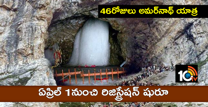 46 days Amarnath yatra on Registration from April 1