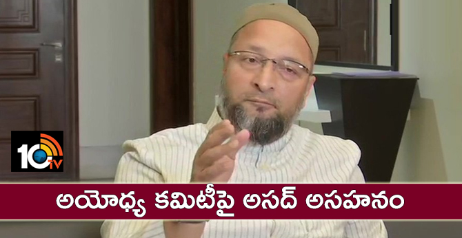 AIMIM Chief Asaduddin Owaisi on SC order in Ayodhya case