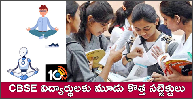 CBSE To Introduce Artificial Intelligence, Yoga As New Subjects