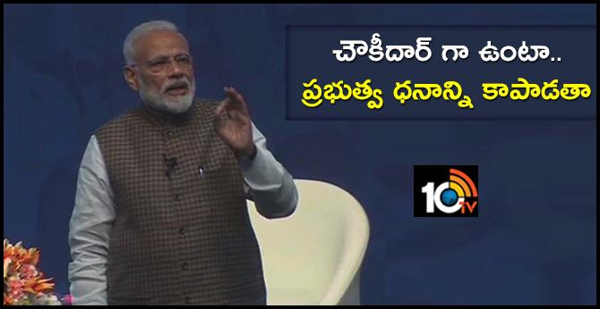 Country doesn't need more rajas, maharajas: PM Modi at Mai Bhi Chowkidar event