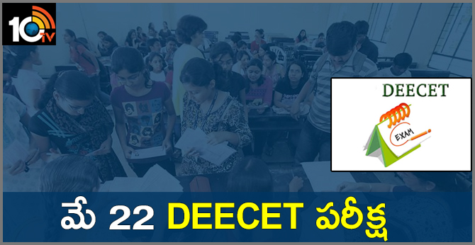 DEECET (DIETCET) 2019 Online Application Form