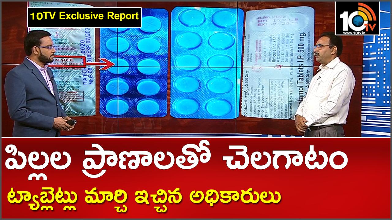 పిల్లల ప్రాణాలతో చెలగాటం   Experts Analysis on Nampally Health Centre Issue   10TV News