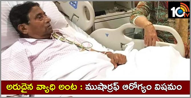 Former Pak prez Musharraf hospitalised after reaction from rare disease