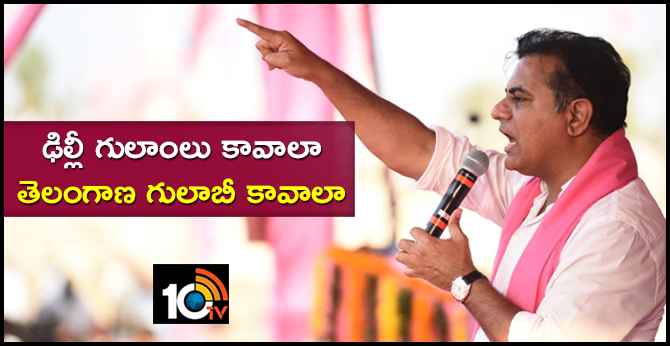KTR LIVE | TRS Party Public Meeting In Chevella | Parliament Election Campaign
