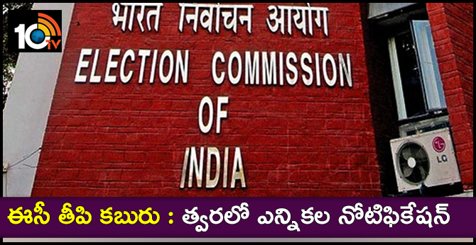 Lok Sabha And Assembly Election   Election Commission To Announce Lok Sabha Elections Soon