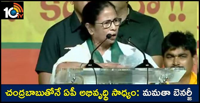 AP development is possible with  Chandrababu only :Mamata Banerjee