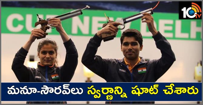 Manu Bhaker-Saurabh Chaudhary mixed team gold at Asian Championship