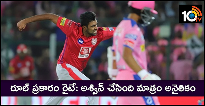 R Ashwin 'Mankads' Rajasthan Royals Batsman Butler