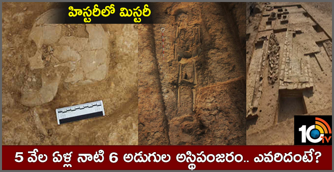 Six feets human skeleton found in Kutch, Discover Graves, Burial sites, Harappan Civilization