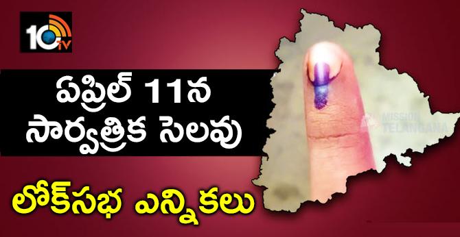 Universal vacation on April 11 : Lok Sabha elections