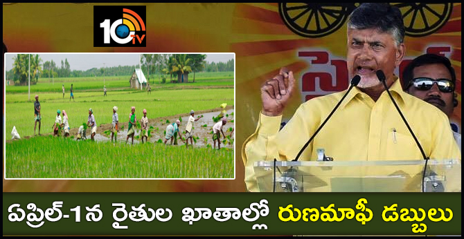 ap cm assures loan waive money will come into farmers bank accounts