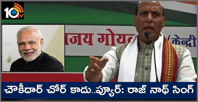 nion Minister & BJP leader Rajnath Singh at a public rally in Delhi: Chowkidar chorr nahi, Chowkidar pure hai