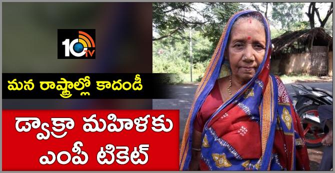 pramila bisoi is bjd candidate for aska loksabha constituency
