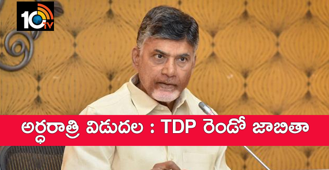 tdp 2nd list for assembly 2019