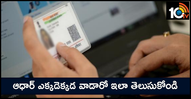 Want to know where your Aadhaar number has been used?