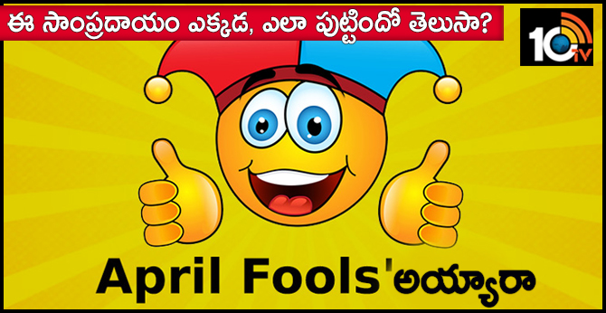 History, Why April Fool's Day is celebrated