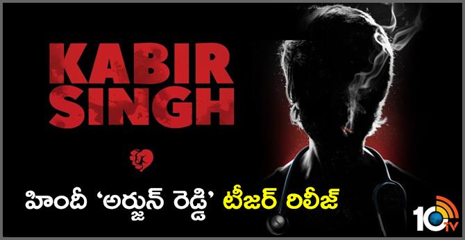 Arjun Reddy Hindi Remake Kabir Singh Teaser Release