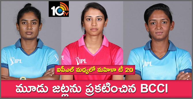 BCCI TEAMS FOR WOMEN'S T20 CHALLENGE