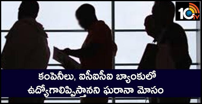 బిజినెస్ లో నష్టం వచ్చిందని..: ICICI బ్యాంకులో ఉద్యోగాలంటూ మోసం