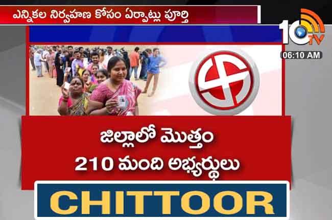 Chittoor (Andhra Pradesh) Lok Sabha And Assembly Election 2019